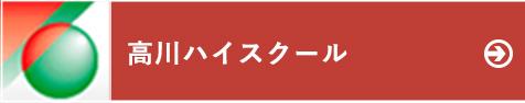 高川ハイスクール